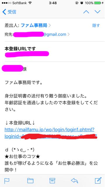 ファムの登録完了